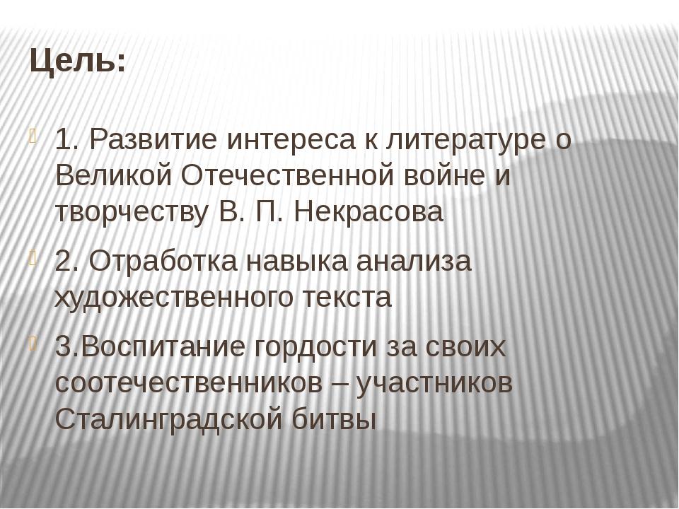 Цель: 1. Развитие интереса к литературе о Великой Отечественной войне и творч...