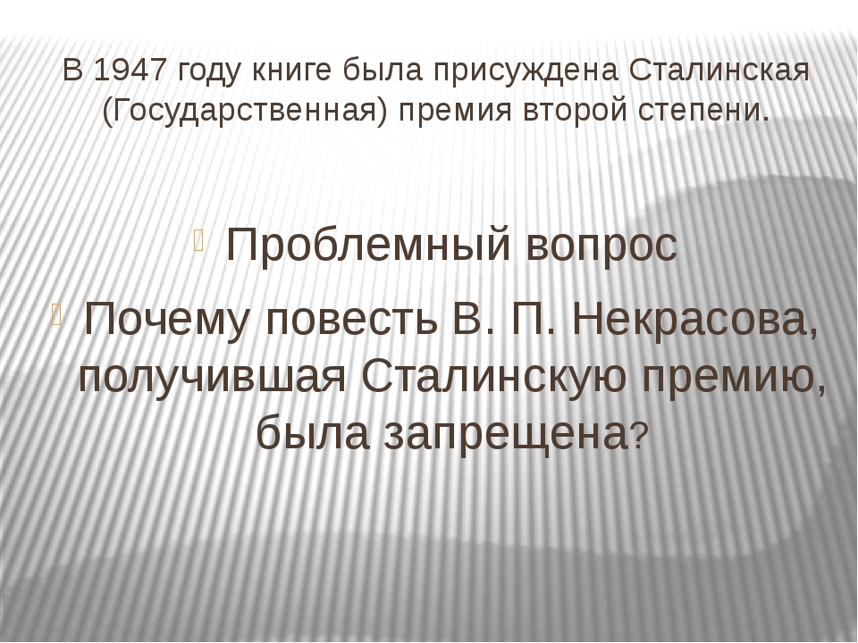 В 1947 году книге была присуждена Сталинская (Государственная) премия второй...