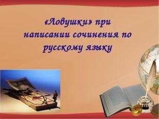 «Ловушки» при написании сочинения по русскому языку
