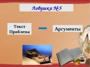 Ловушка № 5 Текст Проблема Аргументы