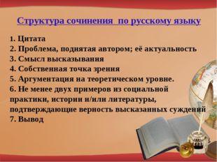 1. Цитата 2. Проблема, поднятая автором; её актуальность 3. Смысл высказывани