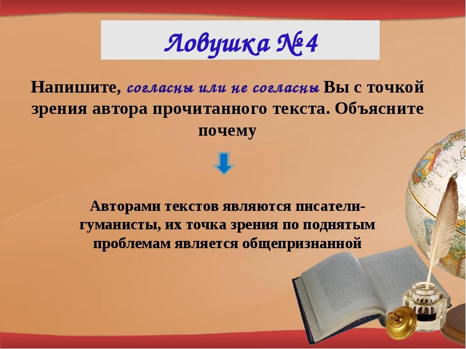 Ловушка № 4 Напишите, согласны или не согласны Вы с точкой зрения автора проч...