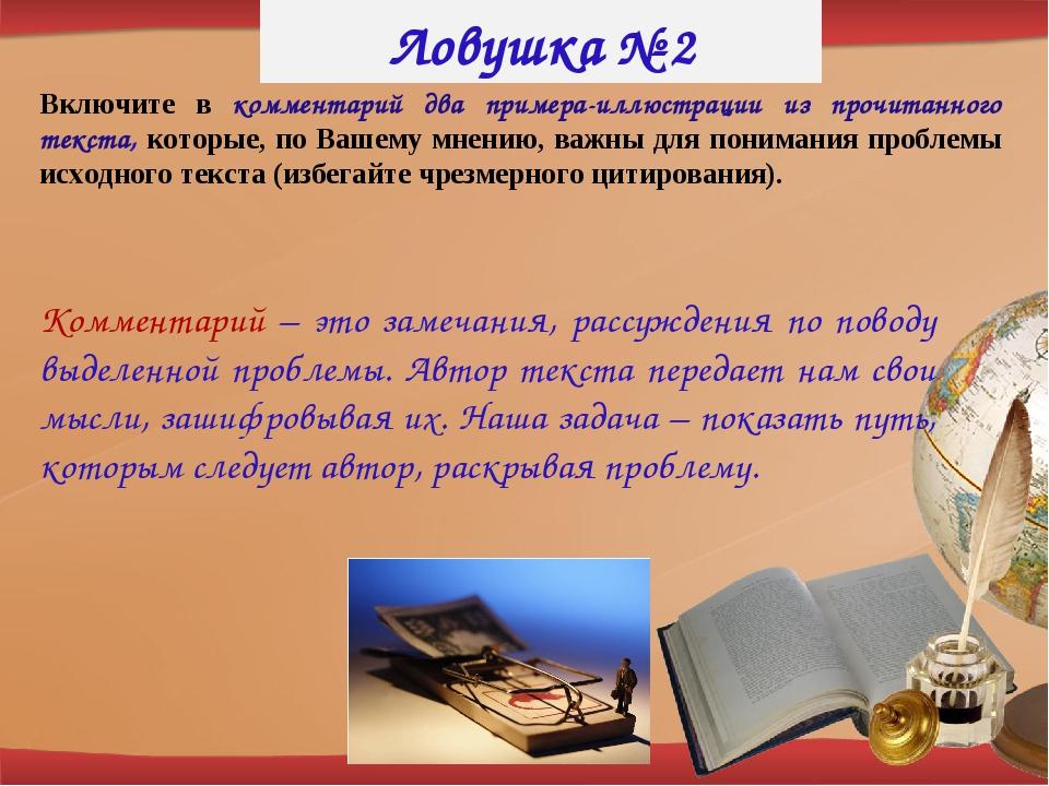 Ловушка № 2 Включите в комментарий два примера-иллюстрации из прочитанного те...