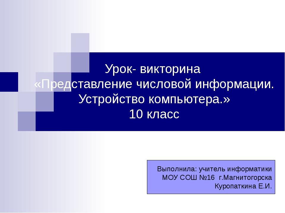 Урок- викторина «Представление числовой информации. Устройство компьютера.» 1...