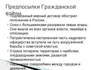 Подписанный мирный договор обострил положение в России. Союз с большевиками р