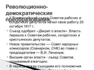 II Всероссийский съезд Советов рабочих и солдатских депутатов начал свою рабо