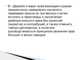 В «Декрете о мире» всем воюющим странам предлагалось немедленно заключить пер