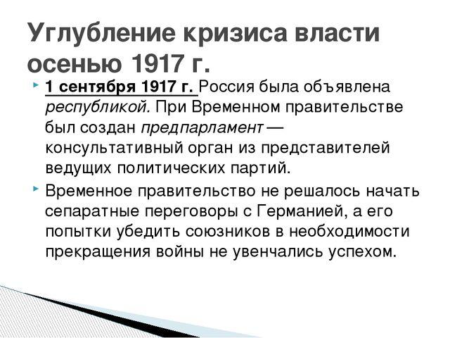 1 сентября 1917 г. Россия была объявлена республикой. При Временном правитель...