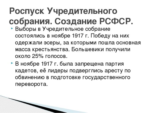 Выборы в Учредительное собрание состоялись в ноябре 1917 г. Победу на них оде...