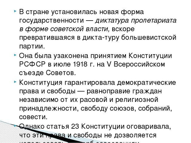В стране установилась новая форма государственности — диктатура пролетариата...