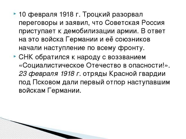 10 февраля 1918 г. Троцкий разорвал переговоры и заявил, что Советская Россия...