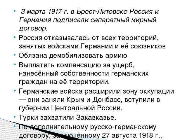 3 марта 1917 г. в Брест-Литовске Россия и Германия подписали сепаратный мирн...