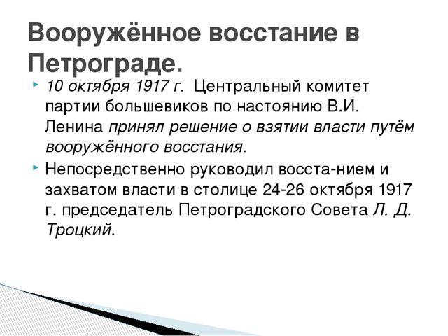 10 октября 1917 г. Центральный комитет партии большевиков по настоянию В.И. Л...