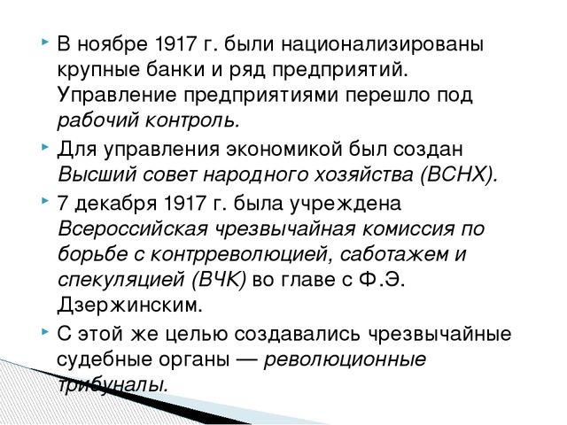 В ноябре 1917 г. были национализированы крупные банки и ряд предприятий. Упра...