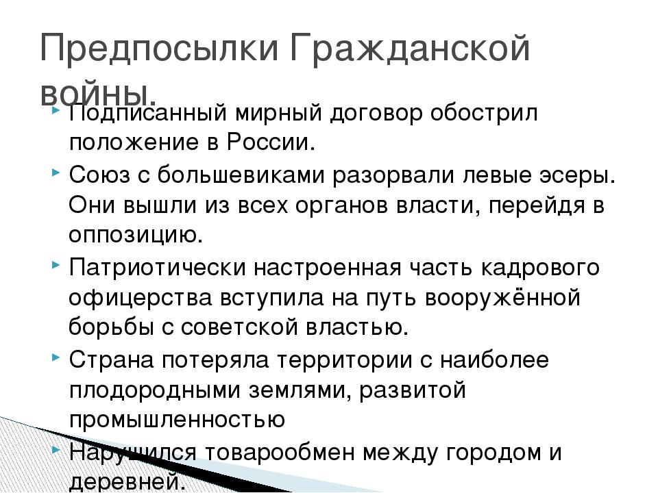 Подписанный мирный договор обострил положение в России. Союз с большевиками р...