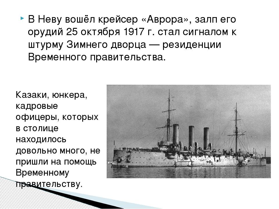 В Неву вошёл крейсер «Аврора», залп его орудий 25 октября 1917 г. стал сигнал...