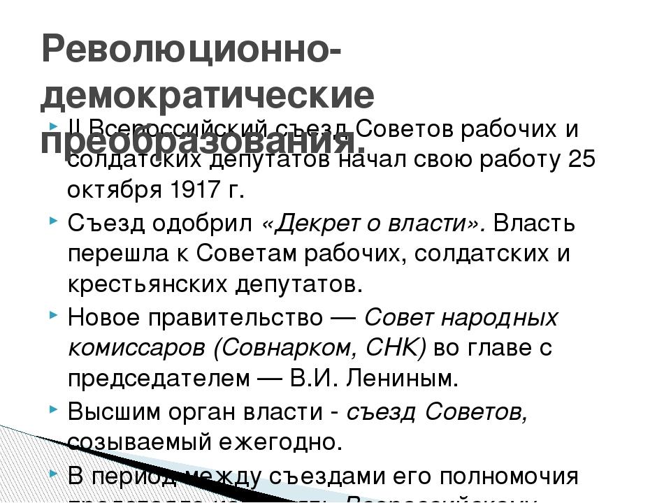 II Всероссийский съезд Советов рабочих и солдатских депутатов начал свою рабо...
