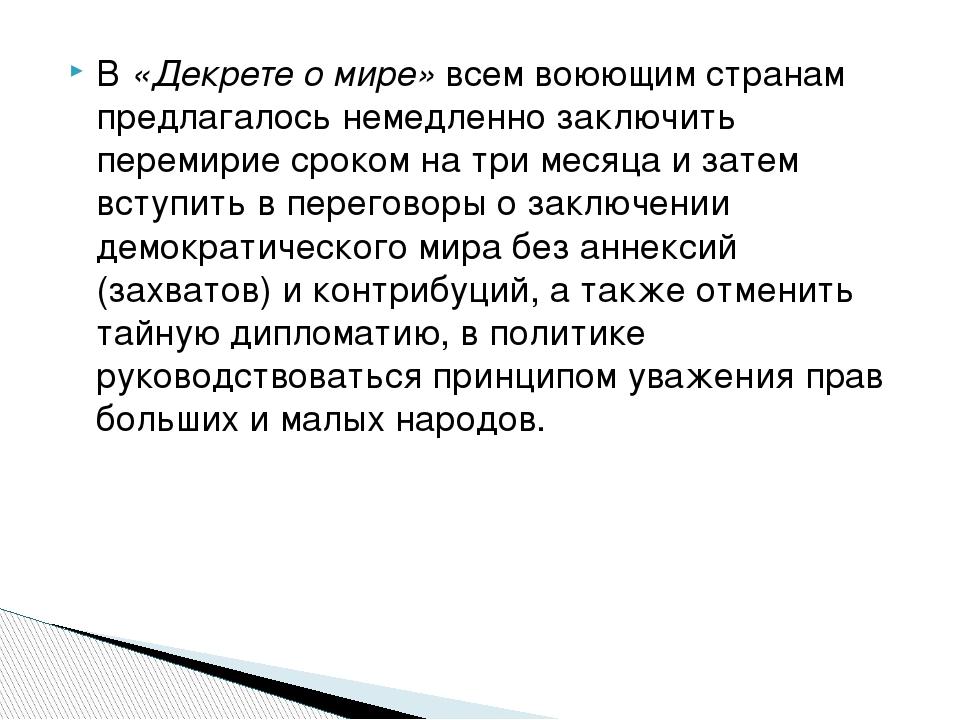 В «Декрете о мире» всем воюющим странам предлагалось немедленно заключить пер...