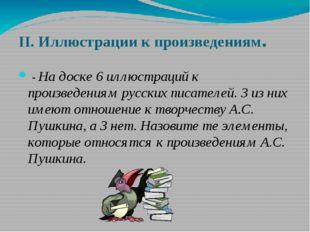 II. Иллюстрации к произведениям. - На доске 6 иллюстраций к произведениям рус