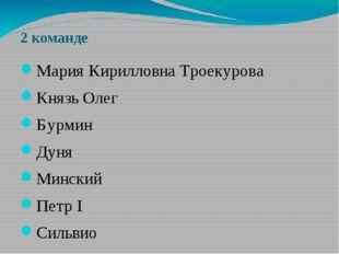 2 команде Мария Кирилловна Троекурова Князь Олег Бурмин Дуня Минский Петр I С