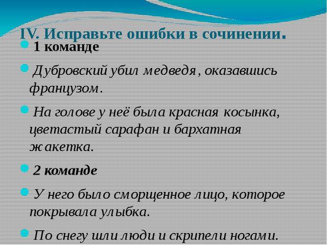 IV. Исправьте ошибки в сочинении. 1 команде Дубровский убил медведя, оказавши...