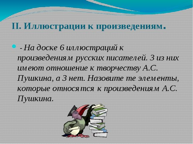 II. Иллюстрации к произведениям. - На доске 6 иллюстраций к произведениям рус...