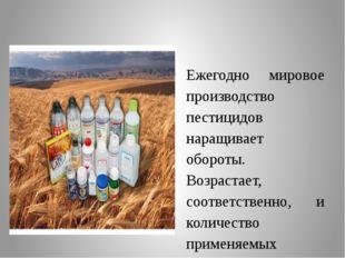 Ежегодно мировое производство пестицидов наращивает обороты. Возрастает, соо