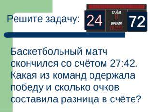 Баскетбольный матч окончился со счётом 27:42. Какая из команд одержала победу