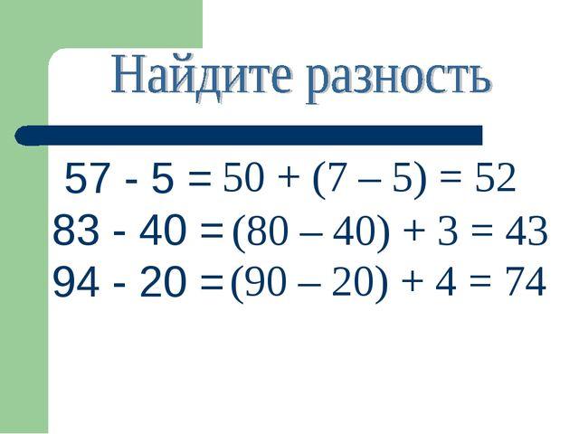 57 - 5 = 83 - 40 = 94 - 20 = 50 + (7 – 5) = 52 (80 – 40) + 3 = 43 (90 – 20) +...