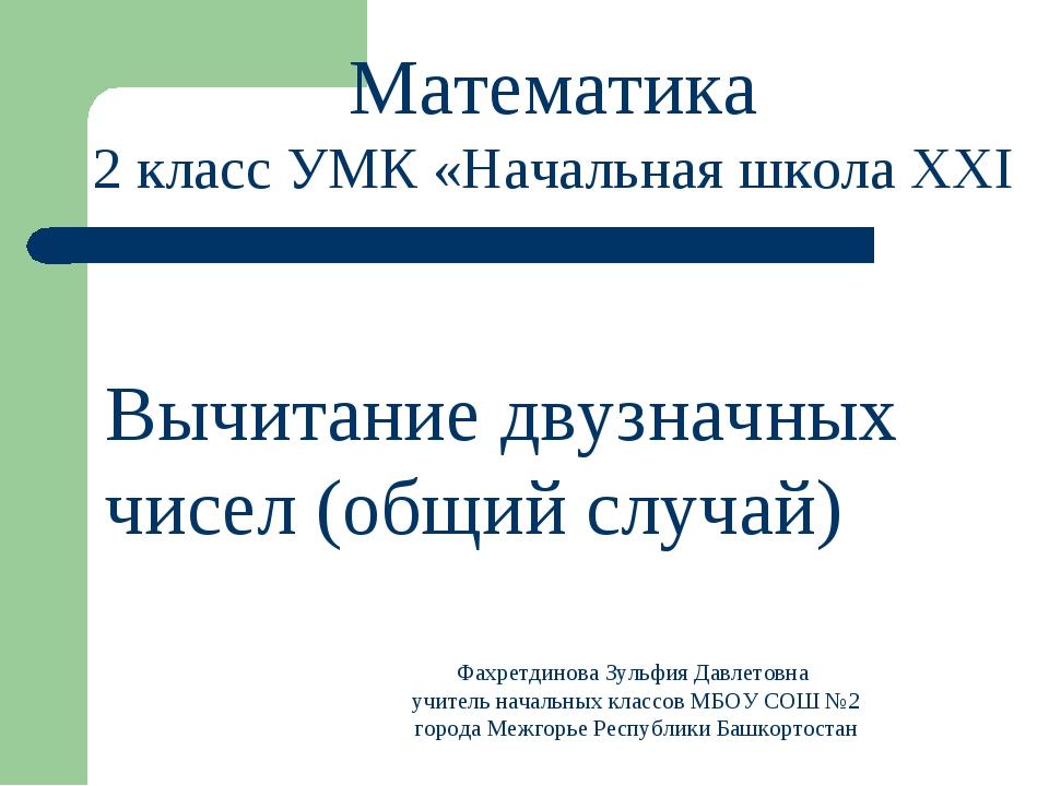 Математика 2 класс УМК «Начальная школа ХХI века» Вычитание двузначных чисел...