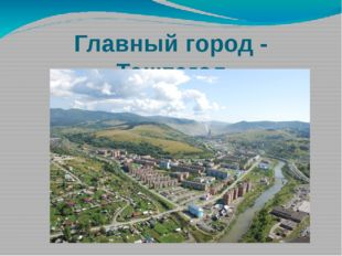 Главный город - Таштагол