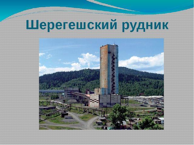 Шерегешский рудник