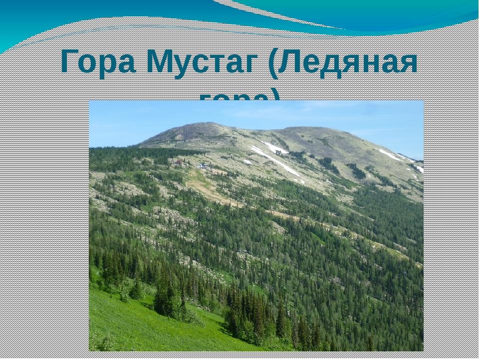 Гора Мустаг (Ледяная гора)