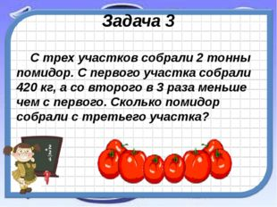 Задача 3 С трех участков собрали 2 тонны помидор. С первого участка собрали 4