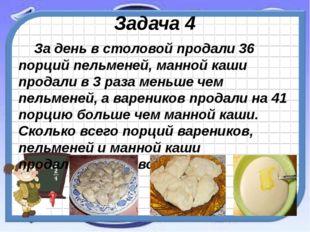 Задача 4 За день в столовой продали 36 порций пельменей, манной каши продали