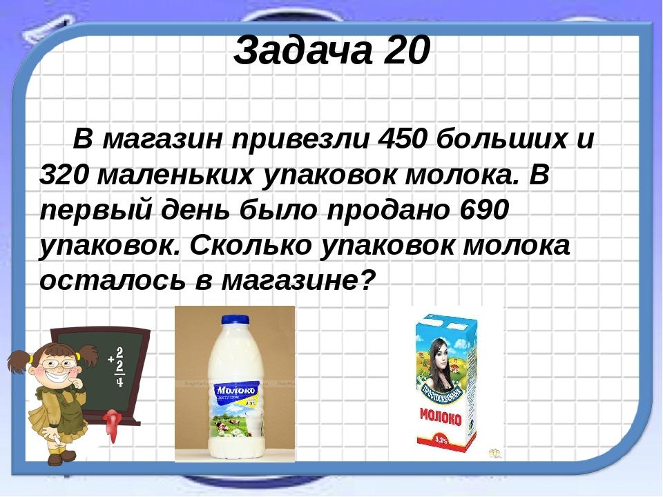 Задача 20 В магазин привезли 450 больших и 320 маленьких упаковок молока. В п...