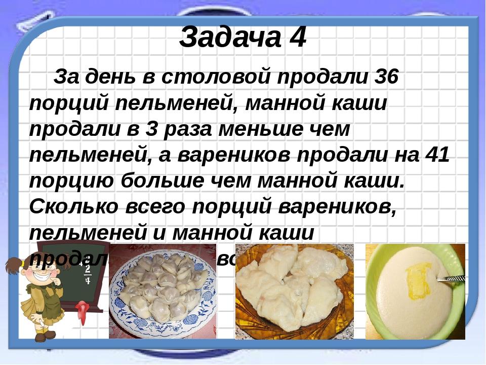 Задача 4 За день в столовой продали 36 порций пельменей, манной каши продали...