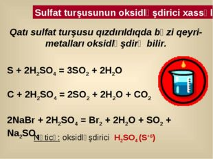 S + 2H2SO4 = 3SO2 + 2H2O C + 2H2SO4 = 2SO2 + 2H2O + CO2 2NaBr + 2H2SO4 = Br2