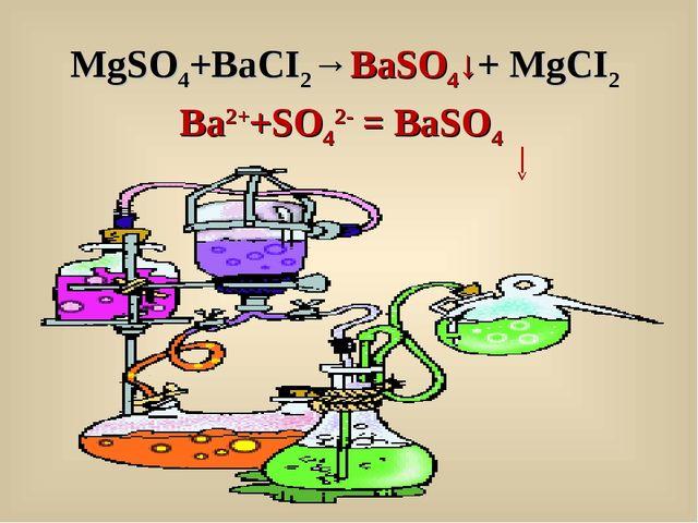 MgSO4+BaCI2→BaSO4↓+ MgCI2