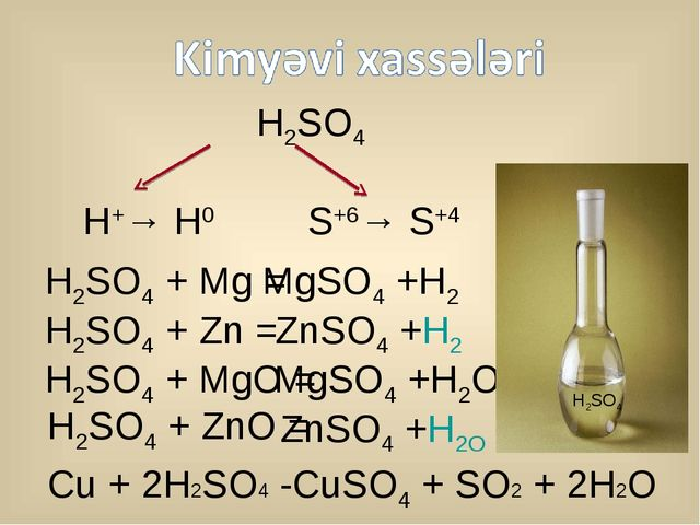 H2SO4 H+→ H0 S+6→ S+4 H2SO4 + Mg = MgSO4 +H2 H2SO4 + Zn = ZnSO4 +H2 H2SO4 +...