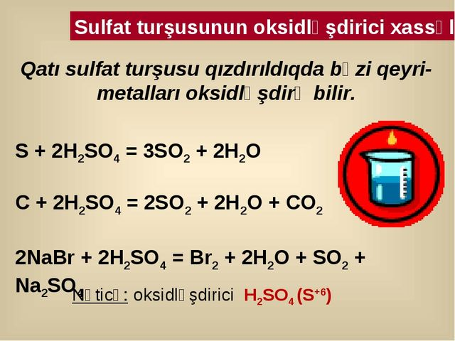 S + 2H2SO4 = 3SO2 + 2H2O C + 2H2SO4 = 2SO2 + 2H2O + CO2 2NaBr + 2H2SO4 = Br2...