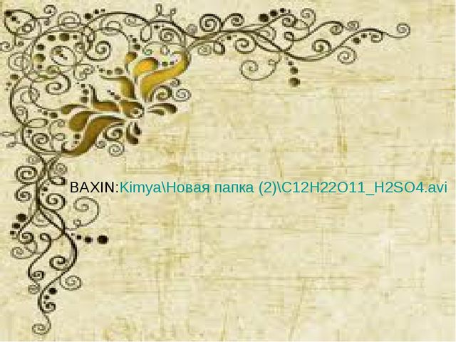 BAXIN:Kimya\Новая папка (2)\C12H22O11_H2SO4.avi
