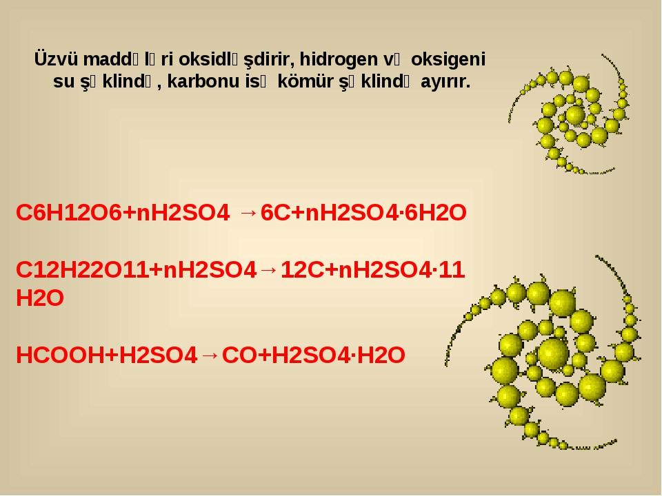 C6H12O6+nH2SO4 →6C+nH2SO4·6H2O C12H22O11+nH2SO4→12C+nH2SO4·11H2O HCOOH+H2SO4→...