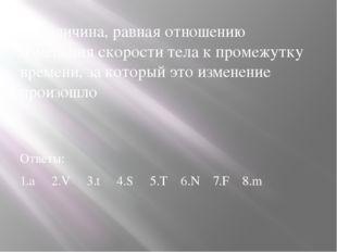 2. Величина, равная отношению изменения скорости тела к промежутку времени, з