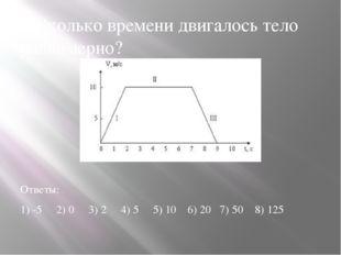 3.Сколько времени двигалось тело равномерно? Ответы: 1) -5 2) 0 3) 2 4) 5 5)