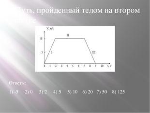8.Путь, пройденный телом на втором участке Ответы: 1) -5 2) 0 3) 2 4) 5 5) 10