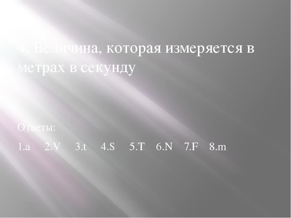 4. Величина, которая измеряется в метрах в секунду Ответы: 1.а 2.V 3.t 4.S 5...