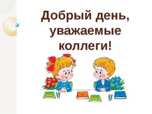1) Принцип деятельности - ученик, получает знания не в готовом виде, а добыв
