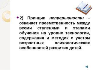 4) Принцип минимакса – заключается в следующем: школа должна предложить учен