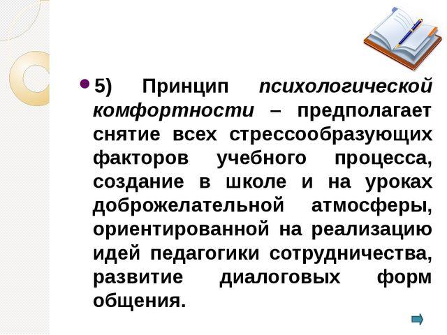 7) Принцип творчества – означает максимальную ориентацию на творческое начал...